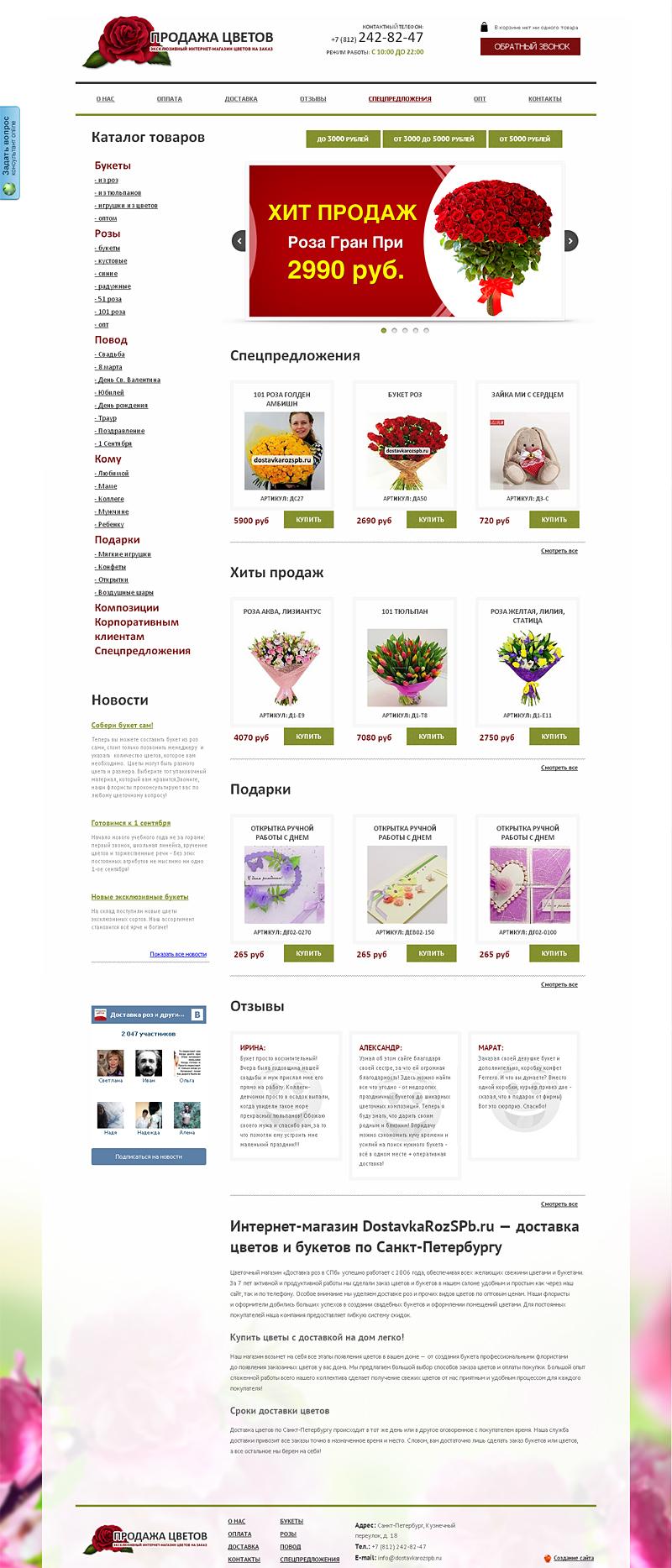 Интернет продвижение сайта в г санкт петербурге new thread раскрутка сайта продвижение сайта реклама в интернете